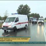 """Со ссылкой на телеканал """"Хабар"""": Служба скорой помощи Казахстана перейдет на новый стандарт работы"""