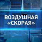 Специальный репортаж. Воздушная «скорая» со ссылкой на Телеканал Хабар 24